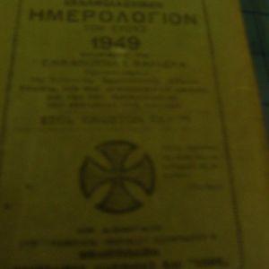 Εγκόλπιον Εκκλησιαστικόν. Ημερολόγιον του δισέκτου έτους 1949