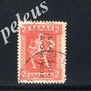 (38) 1912-13 2 ΔΡΧ ΕΛΛΗΝΙΚΗ ΔΙΟΙΚΗΣΙΣ (CV 180euro)