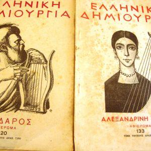 ΕΛΛΗΝΙΚΗ ΔΗΜΙΟΥΡΓΙΑ. Πίνδαρος-Αλεξανδρινή ποίηση.