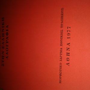.Δημητρίου.Ι.Λουκάτου.Εισαγωγή στην Ελληνική λαογραφία