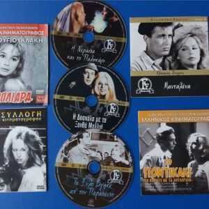 Αλικη 7 dvd