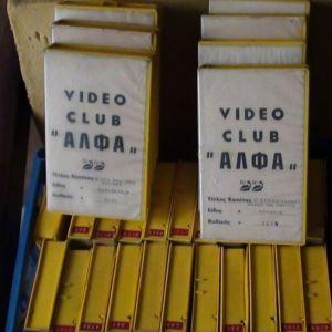 30 βιντεοκασέτες από video club, με τα κουτιά τους