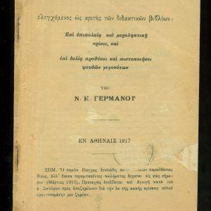 """ΠΑΛΙΑ ΒΙΒΛΙΑ. """" Ο καθ. ΘΕΟΔΩΡΟΣ ΣΚΟΥΦΟΣ ελεγχόμενος ως κριτήςτων διδακτικών βιβλίων"""" Ν.Κ.ΓΕΡΜΑΝΟΥ . Σελίδες 35. Αθήνα , 1917. Σε καλή κατάσταση."""