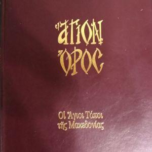 ΑΓΙΟΝ ΟΡΟΣ - Οι Αγιοι Τοποι της Μακεδονιας. ΕΝΑΣ ΠΟΛΥΤΕΛΕΣΤΑΤΟΣ ΤΟΜΟΣ 305 σελιδων. Παρουσιαζει τα 21 ΜΟΝΑΣΤΗΡΙΑ ΤΟΥ ΑΓΙΟΥ ΟΡΟΥΣ και εχει πλουσιο ΦΩΤΟΓΡΑΦΙΚΟ ΥΛΙΚΟ. Ειναι σε αριστη κατασταση.