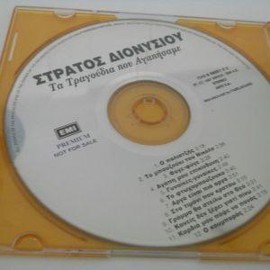 ΣΤΡΑΤΟΣ ΔΙΟΝΥΣΙΟΥ  CD