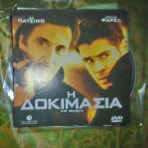 DVD Η ΔΟΚΙΜΑΣΙΑ