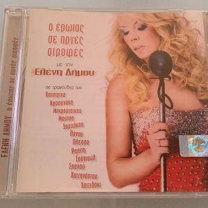 Ελένη Δήμου - Ο έρωτας σε αργές στροφές cd album