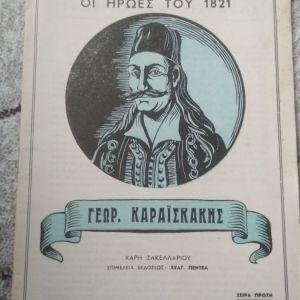 Δυο βιβλία ιστορικά του 1821