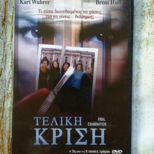"""DVD Τενια """"ΤΕΛΙΚΗ ΚΡΙΣΗ"""" Θριλερ."""
