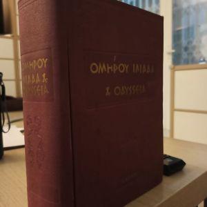 Ομήρου Ιλιάδα και Οδύσσεια μτφρ Οικονομίδη χρήσιμα βιβλία 1960