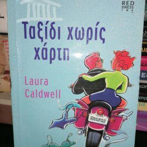 Ταξίδι χωρίς χάρτη - Laura Caldwell