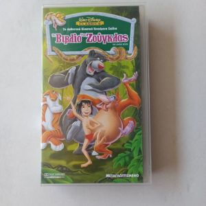 VHS Το βιβλίο της ζούγκλας-Βιντεοκασέτα της disney