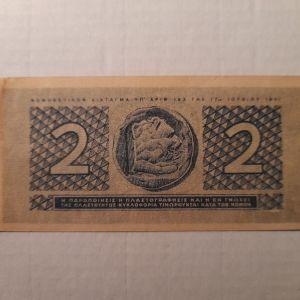 Χαρτονόμισμα Ελληνική Πολιτεία ( 2 Δραχμές)