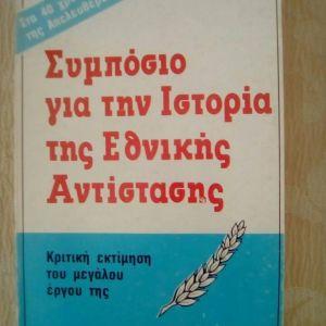 ΣΥΛΛΕΚΤΙΚΟ ΒΙΒΛΙΟ ΤΗΣ ΕΘΝΙΚΗΣ ΑΝΤΙΣΤΑΣΗΣ