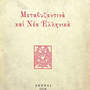 Μεταβυζαντινά και Νέα ελληνικά - Διονυσίου Α. Ζακυθηνού - 1978