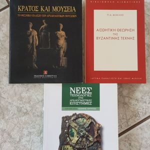Επιστημονικά Βιβλία