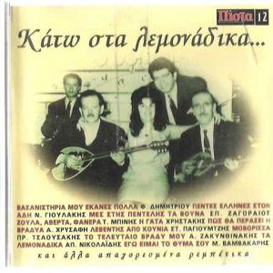 CD - Κάτω στα λεμονάδικα - Απαγορευμένα ρεμπέτικα
