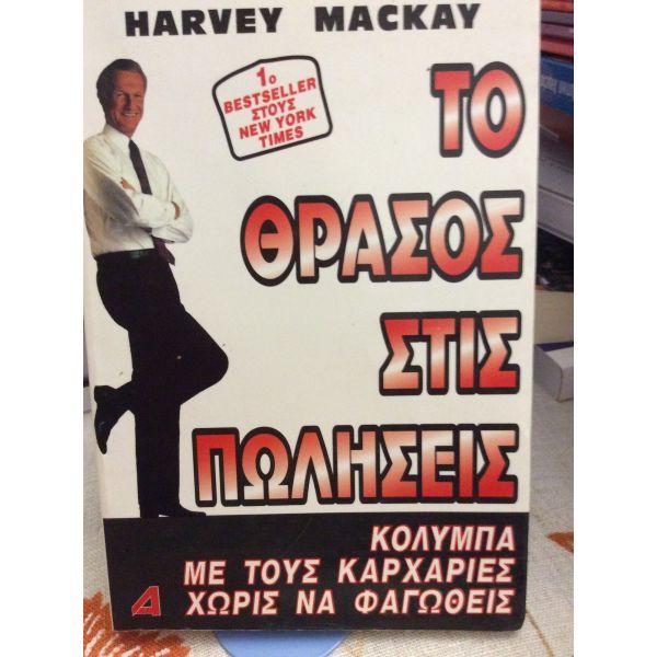 to thrasos  stis polisis ,  Harvey McKay