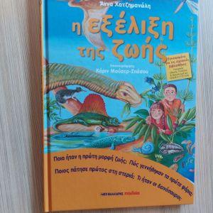 Βιβλίο <<Η εξέλιξη της ζωής>>