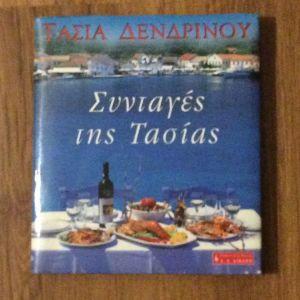 Βιβλίο μαγειρικής Συνταγές της Τασίας Δενδρινού