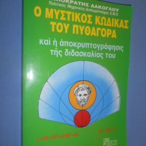 Ο ΜΥΣΤΙΚΟΣ ΚΩΔΙΚΑΣ ΤΟΥ ΠΥΘΑΓΟΡΑ και η αποκρυπτογράφυσις της διδασκαλίας του ΤΟΜΟΣ ΤΕΤΑΡΤΟΣ