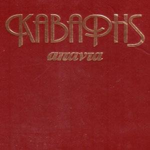 Καβάφης - Άπαντα - 6 Τόμοι - Φυκίρης