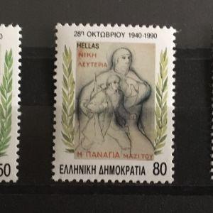 ΕΛΛΑΔΑ 1990 50 ΧΡΟΝΙΑ ΟΧΙ ΜΝΗ