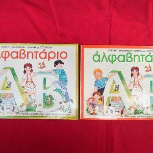 Δύο αλφαβητάρια του 1980 Ε. Βαλαβάνη - Ι. Τσουρέκη.