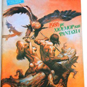 Παρά πέντε - τεύχος 13, Ιανουάριος 1986