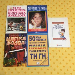 5 Παιδικά βιβλία -2