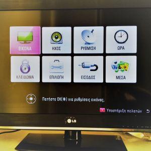 Τηλεόραση LG 32 ιντσών