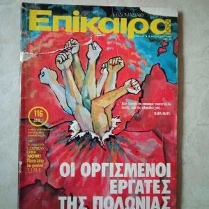 ΕΠΙΚΑΙΡΑ   Τεύχος 630