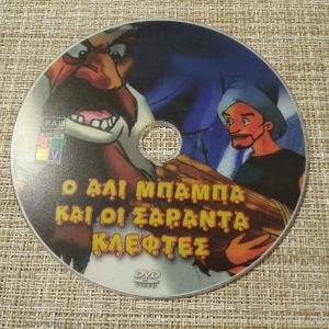 DVD ΠαιδικηΤαινια *Ο ΑΛΙ ΜΠΑΜΠΑ ΚΑΙ ΟΙ ΣΑΡΑΝΤΑ ΚΛΕΦΤΕΣ*