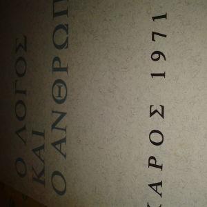 Ε.Π.Παπανούτσου.Ο λόγος και ο άνθρωπος
