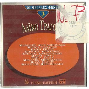 CD - Οι μεγάλες φωνές του Ελληνικού τραγουδιού