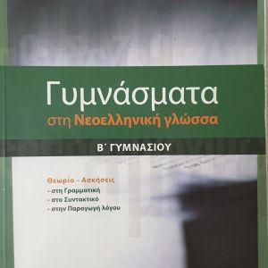 Σχολικά βοηθήματα νεοελληνικής γλώσσας και έκθεσης Β γυμνασίου εκδόσεων Σαββάλα