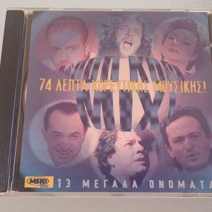 Ποπ κορν - Mix συλλογή