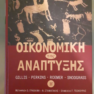 Οικονομική της Ανάπτυξης, Τόμος Β', Gillis, Perkins, Roemer, Snodgrass