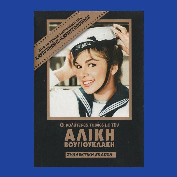 angelies i megaliteres tenies me tin aliki vougiouklaki kasetina kassetina gia DVD adia kouti ALIKI VOUGIOUKLAKI GREEK CINEMA MOVIE FILM DVD BOX EMPTY GREECE