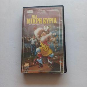 VHS Μια μικρή κυρία/ You ruined my life ταινία της Disney