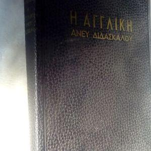 ENAS  TOMOS  BIBLIO EPOXIS 1960 65 H AGGLIKIH ANEYS DIDASKALOU
