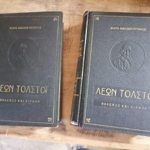 Λέων Τολστόι. Πόλεμος και ειρήνη 2 βιβλια