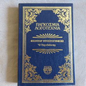 Φιοντορ Ντοστογιεφσκι - Ο τυχοδιωκτης