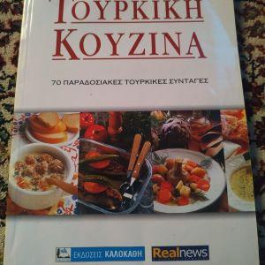 Τουρκική κουζίνα