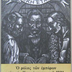 Ο ρόλος των εμπόρων εις την Επανάστασιν του 1821