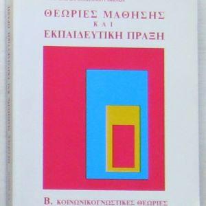 Εμμανουήλ Α. Κολιάδης -  Θεωρίες μάθησης και εκπαιδευτική πράξη (τόμοι Β και Γ)