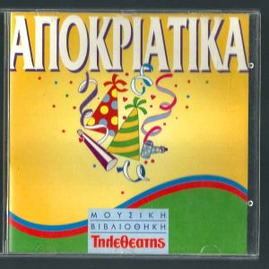 CD - ΑΠΟΚΡΙΑΤΙΚΑ - ΣΥΛΛΕΚΤΙΚΟ