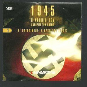 DVD -  1945 - Η ΧΡΟΝΙΑ ΠΟΥ ΚΑΘΟΡΙΣΕ ΤΟΝ ΚΟΣΜΟ - Β' ΠΑΓΚΟΣΜΙΟΣ ΠΟΛΕΜΟΣ - Η ΑΡΧΗ ΤΟΥ ΤΕΛΟΥΣ