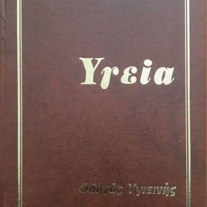 Εγκυκλοπαίδεια  ΥΓΕΙΑ