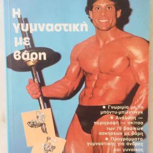 Η γυμναστική με βαρη (παλιό βιβλιο για την είσοδο στο μποντυμπιλντιγκ)